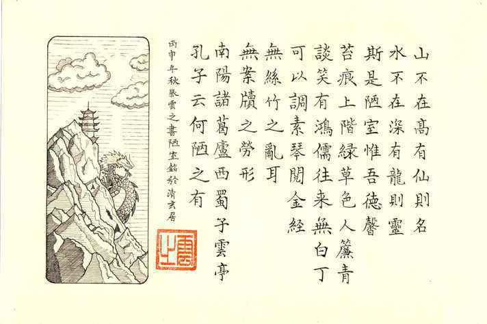 Trabalho de Paulo Roberto Nolli Filho para concurso de caligrafia do Instituto Confúcio
