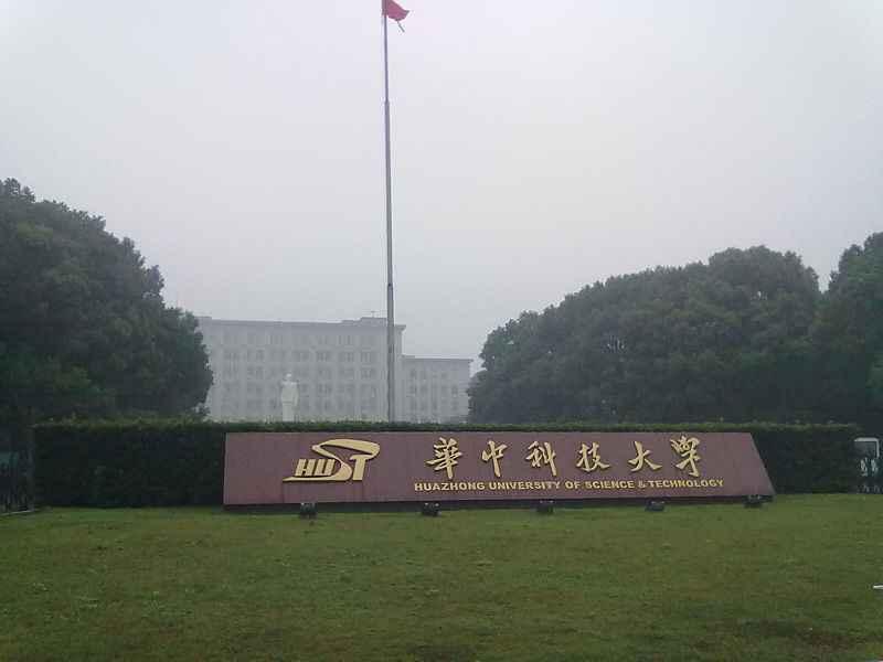 O workshop está sendo ofertado pela Universidade Huazhong de Ciência e Tecnologia